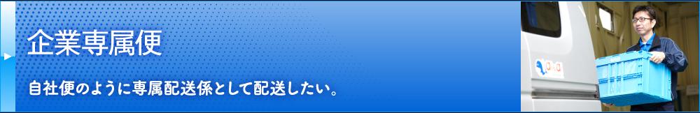 banner_kigyousenzoku
