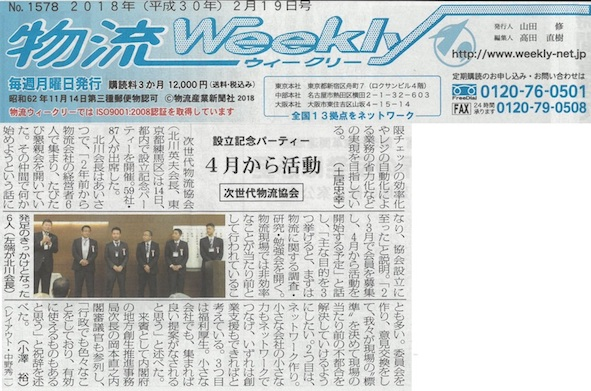 20180219物流weekly(次世代物流協会記事)-1